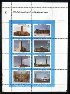Saudi Arabia 1344, MNH, 2003, Mosques 8v, blue border. x27397