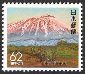 Japan Z102 mnh 1991 Mt. Iwate, Hashimoto painting (Iwate)