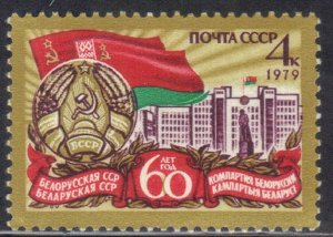RUSSIA  SC# 4729 **MNH** 1979  4k  SEE SCAN