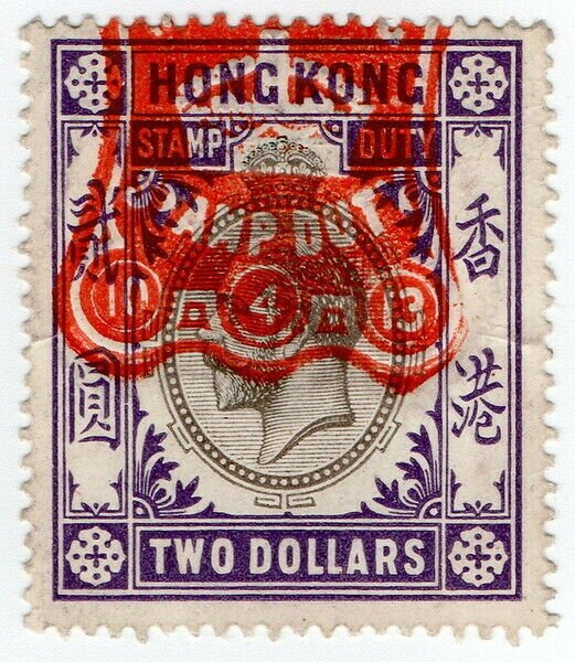 (I.B) Hong Kong Revenue : Stamp Duty $2