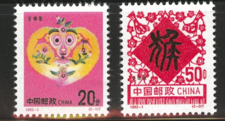 CHINA PRC Scott 2378-79 MNH** 1992 Year of the Monkey set