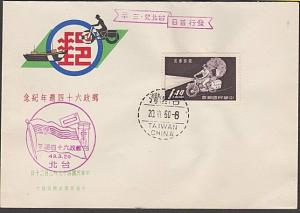 TAIWAN 1960 Express Mail commem FDC........................................54991