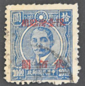 DYNAMITE Stamps: Republic of China Taiwan Scott #82 – USED