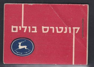 Israel # 112, Complete booklet, creased cover