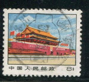 China, Peoples Republic #1027 Used