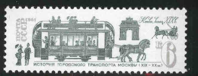 Russia Scott 5002 MNH** from 1981 public transit via horse drawn trolley