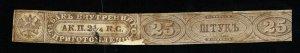 rt88 Russia tobacco revenue strip, 19th century, 2-1/4 kopecks brown