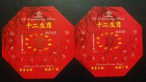 O) 2007 INDONESIA, ERROR IN PERFORATION,CHINESE ZODIAC ANIMALS -PEOPLE ANDVTEMPL