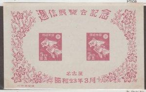Japan Scott #402 Stamp - Mint Souvenir Sheet