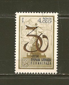 Russia 4048 USSR Used