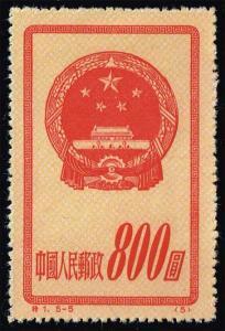 China PRC #121 Reprint National Emblem; Unused NGAI (5.00)