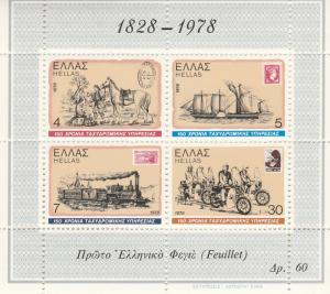 Greece #1252a   MNH   (K668L)