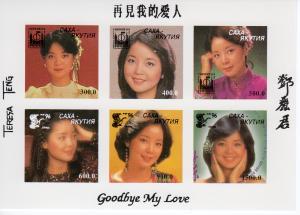 Saha-Yakutia 1996 Teresa TENG Goodbye My Love Taiwan96 DELUXE S/S Cardboard MNH