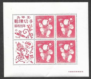 Doyle's_Stamps: Japanese New Year's 1953 Sambaso Doll Souvenir Sheet, Sct #576**