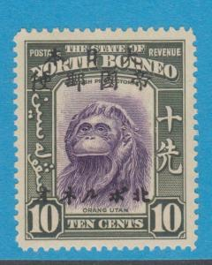 NORTH BORNEO N22 JAPANESE OCCUPATION MINT NEVER HINGED OG NO FAULTS EXTRA  FINE
