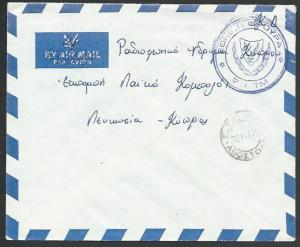 CYPRUS 1975 Stampless military cover FPO 720 cds...........................56930