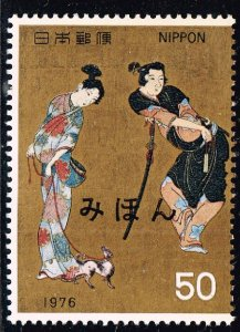 JAPAN STAMP - SPECIMEN - MNH 1976 Philatelic Week