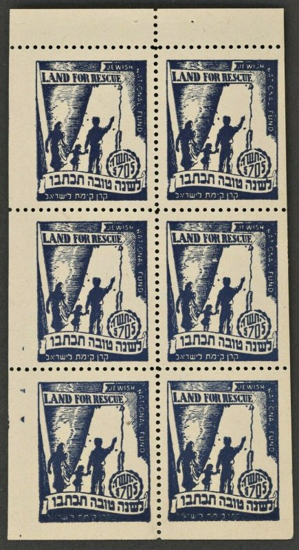 JEWISH NATIONAL FUND Land For Rescue Booklet Pane MNH