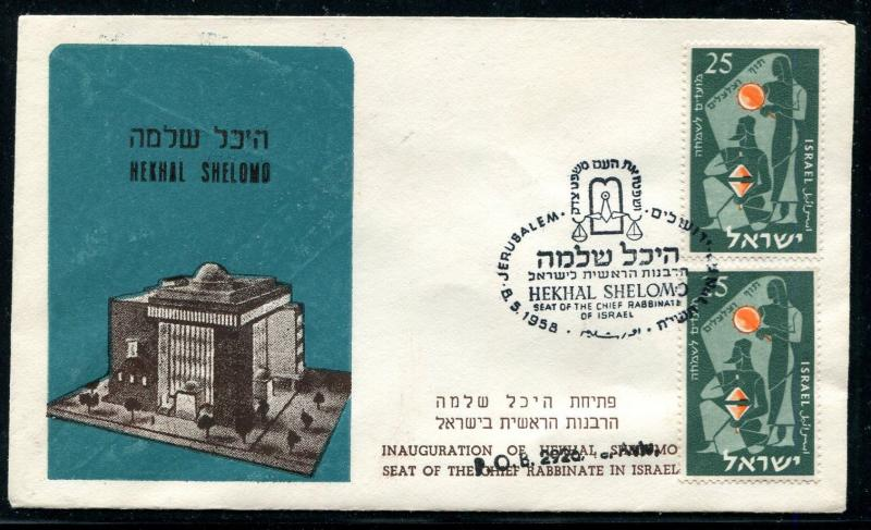 Israel Event Cover Inaguration of Hekhal Shelomo 1958. x30723