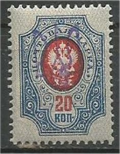 UKRAINE, 1918, MNH 20k, overprints Scott 17