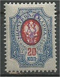 UKRAINE, 1918, MNH 20k, overprints Scott 17