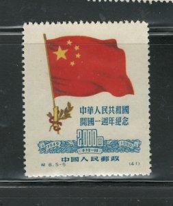 P.R.CHINA1st ANNIV.P.R.C.#64ORIGINAL-NO REPRINT- C.V120.00 MNH NO GUM AS ISSUED