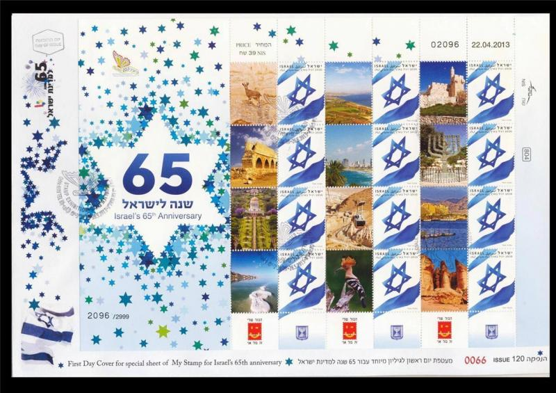 ISRAEL 2013  65 ANNIVERSARY SHEET LIMITED EDITION ON FDC JERUSALEM TYPE 2