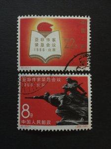 1966 China stamp SET, memorial, used, Genuine, rare, list 903