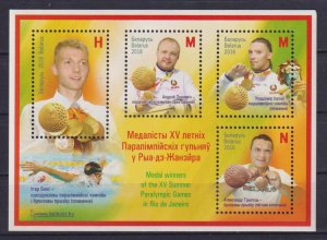 Belarus 2016 Medalists of the XV Summer Paralympic Games in Rio de Janeiro  (MNH