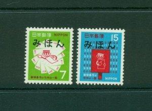 Japan #997-98 (1969 Postal Code System) VFMNH  MIHON (Specimen) overprint.