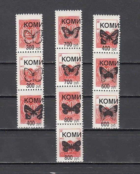 Komi, 1996 Russian Local. Butterflies o/p on strip of Russian Definitive stamps.
