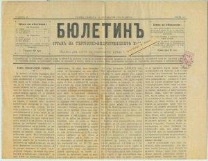 84061 - BULGARIA - POSTAL HISTORY - Stamp on NEWSPAPER - 1875