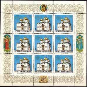 Russia. 1992. Small sheet 44-46. The Moscow Kremlin. MNH.