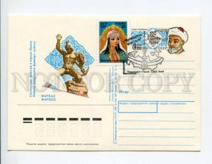 405576 Uzbekistan 1992 550 years birth Navoi by Zaitsev Zaytsev postal card