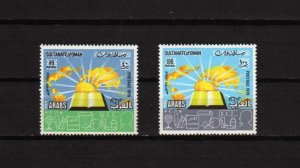 Sultanate of Oman #191-192  MNH Cpl. Set 1978 Arab Cultures