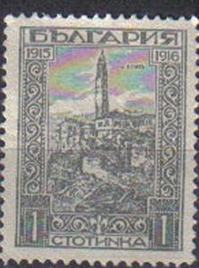BULGERIA, 1917, MH 1s, Liberation of Macedonia. Veles