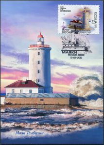 Russia. 2019. Tolbukhin Lighthouse (Mint) Maximum Card