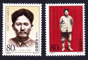 China Fang Zhimin revolutionary 2v 1999 MNH SG#4378-4379 MI#3021-3022