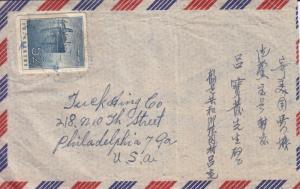 1970's, China to Philadelphia, PA (21786)