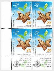 Stamps of Israeli 2021- Memorial Day 2021  - Block of 4