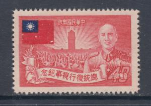 China ROC Sc 1052 MNH/MNG. 1952 40c Pres. Chiang Kai-shek definitive, VF