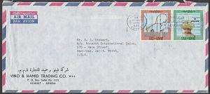 KUWAIT 1974 Cover to USA - UPU Centenary slogan cancel.....................28095
