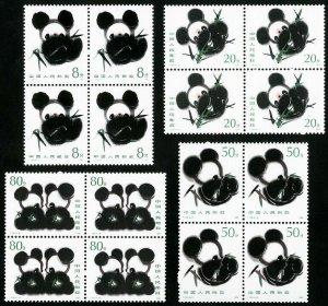 China PRC Stamps # 1983-6 MNH XF Blocks of 4