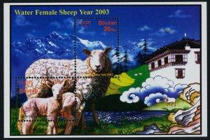 Bhutan 1389 MNH Year of the Sheep