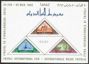 Libya 217a MNH - International Fair, Tripoli