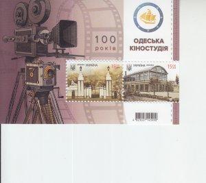 2019 Ukraine Odessa Film Studio SS (Scott 1220) MNH