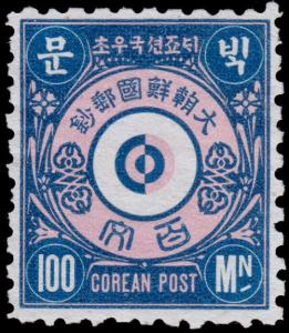 Korea Scott 5 Unissued (1884) Mint H VF
