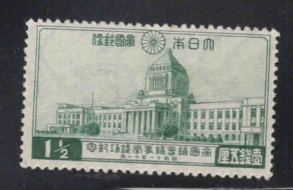 JAPAN Scott 230 MH* 1936 stamp