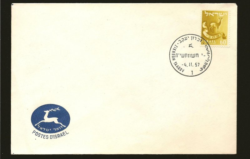 Israel 110 Cachet 1955 First Day Cover Used