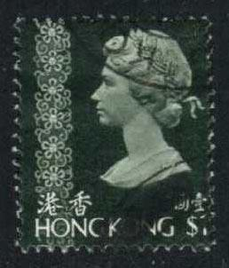 Hong Kong #283 Queen Elizabeth II, used (0.75)